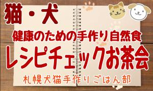 猫犬手作り食手作りごはんレシピ